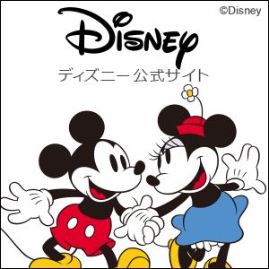 ディズニー公式サイト(外部サイト)