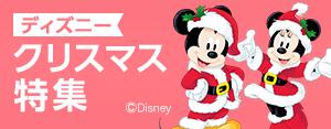 Disney クリスマス