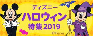 Disney ハロウィン