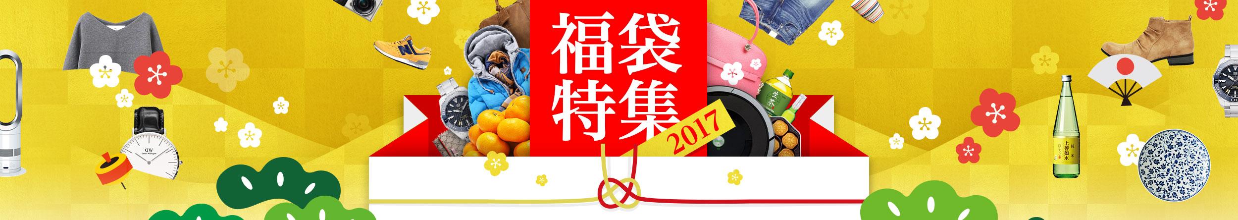 福袋特集 2017|人気の福袋が満載! - Yahoo!ショッピング