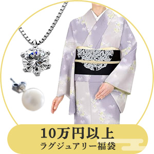 10万円以上ラグジュアリー福袋