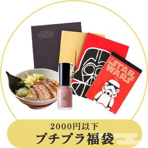 2000円以下 プチプラ福袋