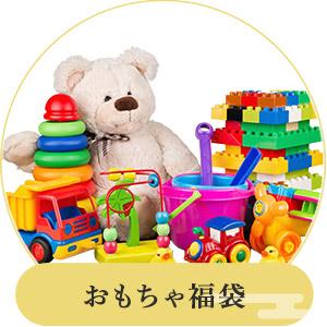 おもちゃ福袋
