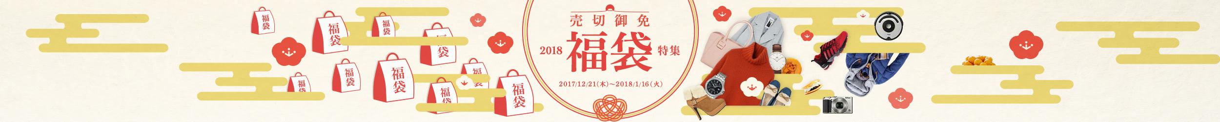 福袋特集 2018 人気の福袋が満載! - Yahoo!ショッピング