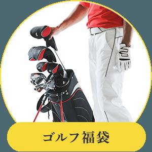 ゴルフ福袋