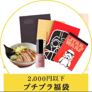 2,000円以下 プチプラ福袋