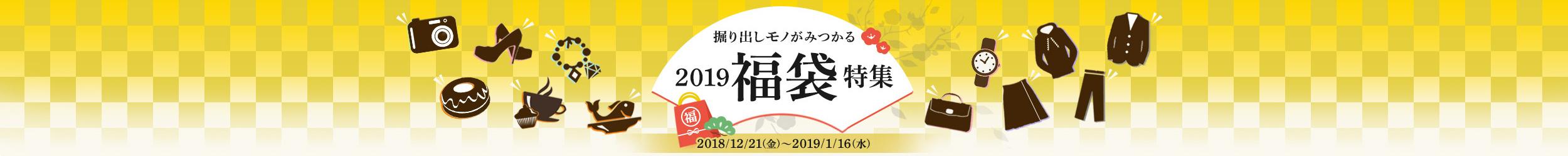 福袋特集 2019 人気の福袋が満載! - Yahoo!ショッピング