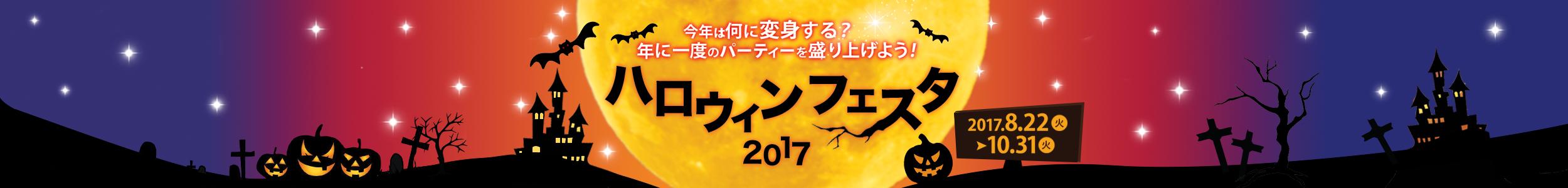 ハロウィンフェスタ2017 - Yahoo!ショッピング