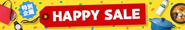 特別企画 HAPPY SALE