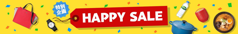 特別企画 HAPPY SALE - Yahoo!ショッピング