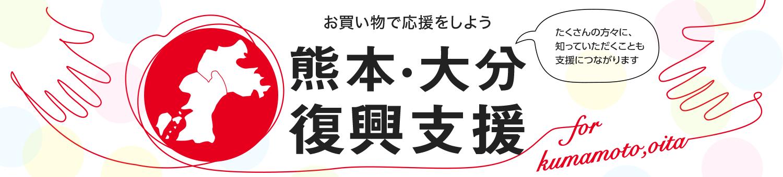 熊本・大分復興支援