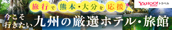 九州の厳選ホテル・旅館