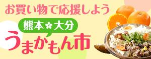 熊本・大分復興支援 うまかもん市<冬>
