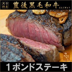 豊後牛 1ポンドステーキ 黒毛和牛モモ肉:約450g
