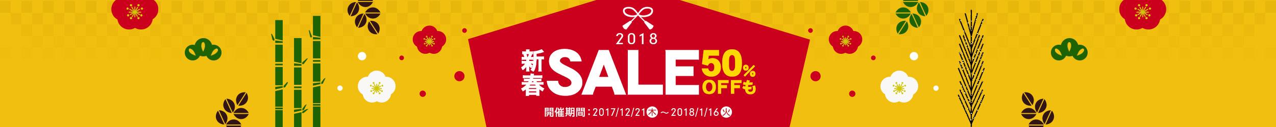お正月はおうちでお買い物! 新春SALE 2018 - Yahoo!ショッピング