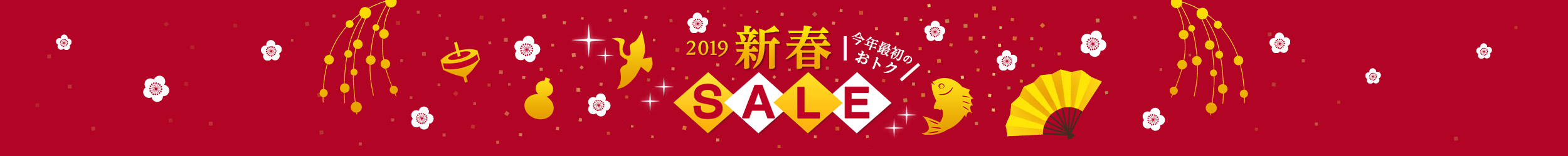 新年はおトクがいっぱい! 新春SALE 2019 - Yahoo!ショッピング