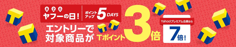 8月20日はヤフーの日 ポイントアップ5DAYS