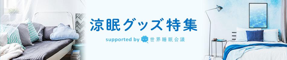 涼眠グッズ特集 supported by世界睡眠会議