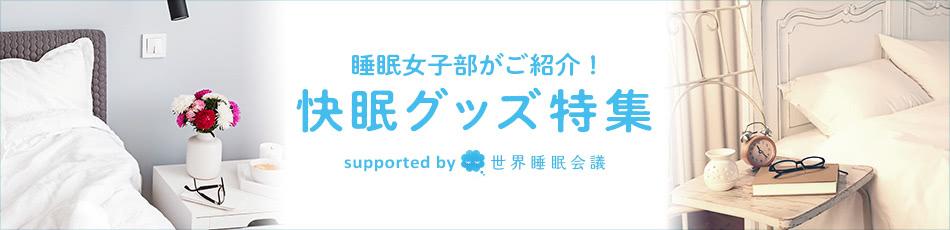 睡眠女子部がご紹介 快眠グッズ特集 supported by世界睡眠会議