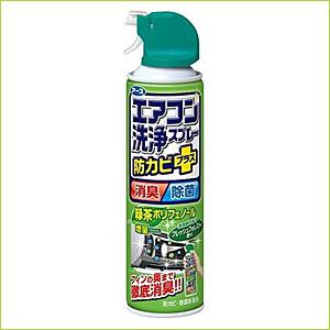エアコン洗浄スプレー