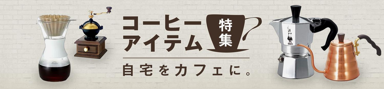 自宅をカフェに。コーヒーアイテム特集 - Yahoo!ショッピング
