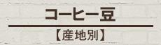 コーヒー豆(産地別)