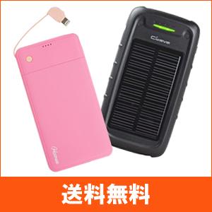 携帯充電バッテリー