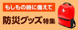 防災グッズ特集 DIY