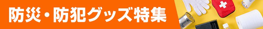 防災・防犯グッズ特集