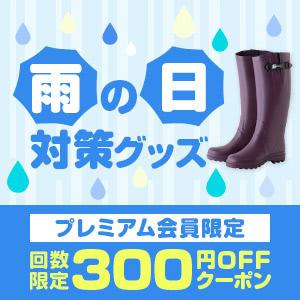 雨の日対策グッズ