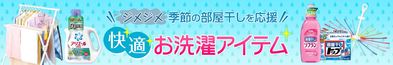 ジメジメ季節の部屋干しを応援 快適お洗濯アイテム