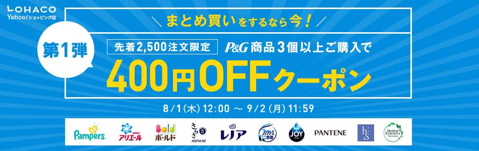LOHACO x P&Gフェア 3個以上ご購入で400円OFFクーポン