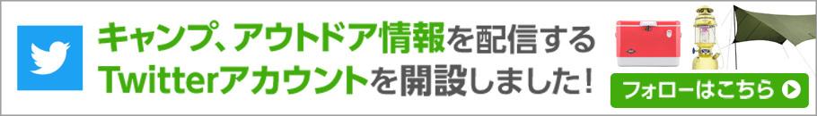 キャンプのまとめ by Yahoo!ショッピング