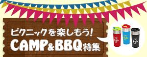 CAMP&BBQ特集 アウトドア