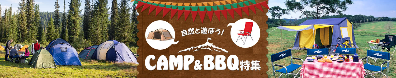 CAMP&BBQ特集 - Yahoo!ショッピング