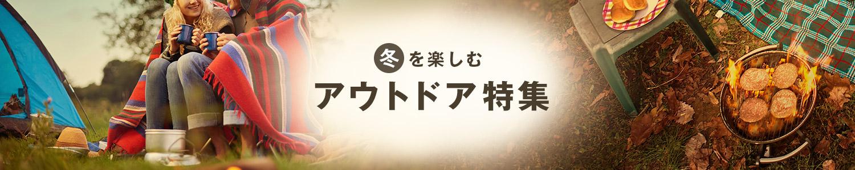 冬を楽しむ アウトドア特集 - Yahoo!ショッピング