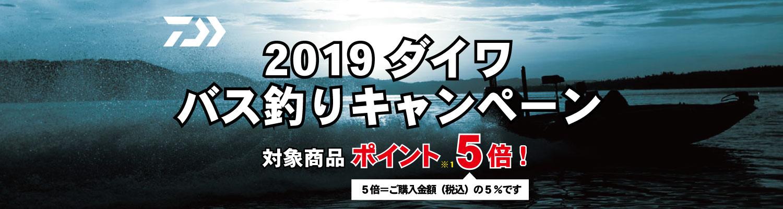 2019ダイワバス釣りキャンペーン