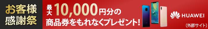 お客様感謝祭 最大10,000円分の商品券をもれなくプレゼント!