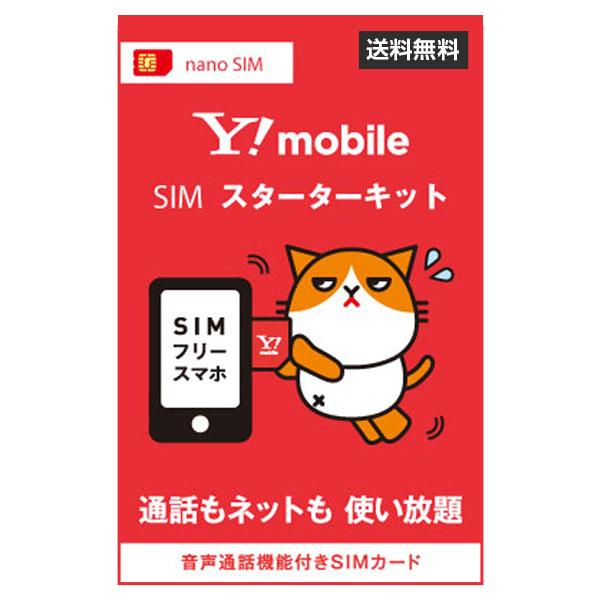 Y!mobile SIMスターターキット(nano SIM)