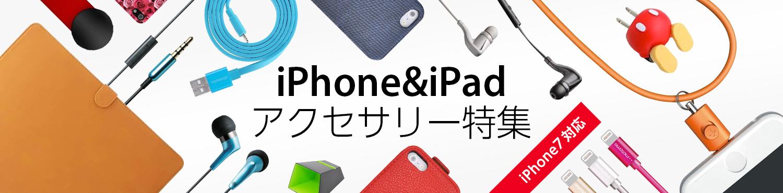 iPhone&iPad アクセサリー特集