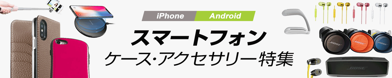 スマートフォン アクセサリー特集 - Yahoo!ショッピング