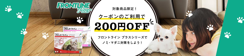 フロントラインシリーズでノミ、マダニの駆除、対策を - Yahoo!ショッピング