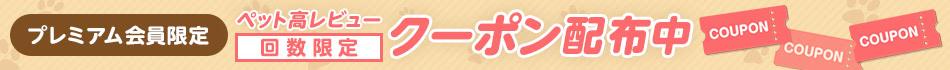 ペット高レビュークーポン 〜8/20