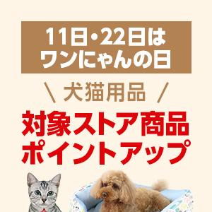 ペット用品クーポンキャンペーン