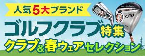 ゴルフ特集 クラブ&春ウエア