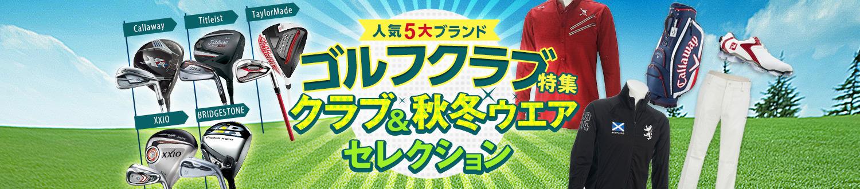 人気5大ブランド ゴルフクラブ特集 クラブ&秋冬ウエア、アイテムセレクション