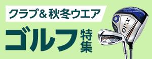 秋冬ゴルフ特集 スポーツ