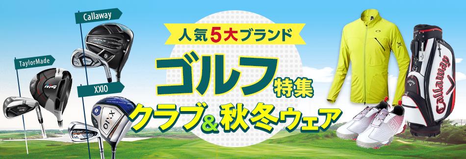 人気5大ブランドゴルフ特集 クラブ&秋冬ウエア