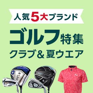 夏のゴルフ特集