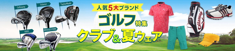 人気5大ブランド ゴルフ特集 クラブ&夏ウエア- Yahoo!ショッピング